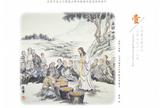 A revista 'Heavenly Wind' é publicada mensalmente pelo Comitê Nacional do Movimento Patriótico das Três Autonomias e pelo Conselho Cristão da China. (Imagem: Bitter Winter)