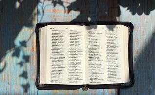 Bíblia é considerada ameaça pelo partido comunista chinês. (Foto: Reprodução/CH)