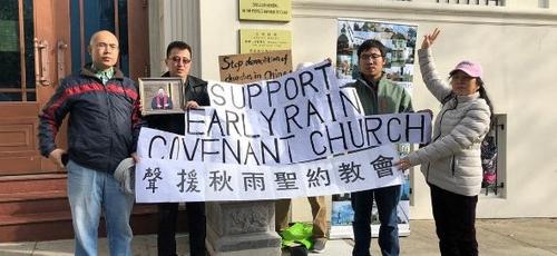 Cristãos pedem apoio para a igreja Early Rain Covenant Church e pastores presos. (Foto: Reprodução/Bitter Winter)