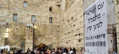 """Placa no Muro das lamentações, escrita em hebraico e chinês diz: """"O povo de Israel ora pelo bem da China"""". (Foto: Reprodução/UGCN)."""