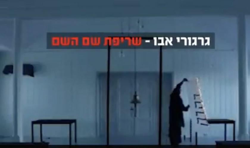 Vídeo mostra israelense queimando o nome de Deus, em performance artística. (Foto: Reprodução / Israel Today)