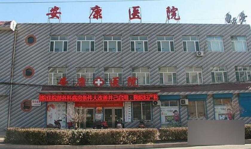 Os hospitais psiquiátricos de Ankang são administrados pelo Ministério da Segurança Pública. (Foto: Reprodução/Bitter Winter)
